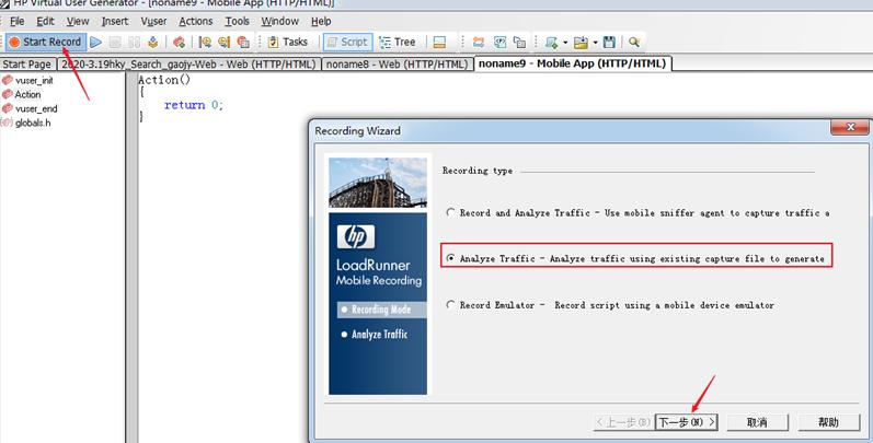 Wireshark生成Loadrunner测试脚本-TestGo