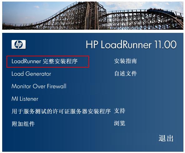 Loadrunner11安装、破解过程图解-TestGo