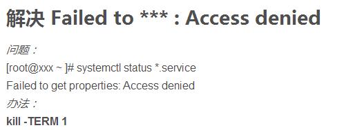 linux设置防火墙报错:Failed to reload daemon: Access denied-TestGo