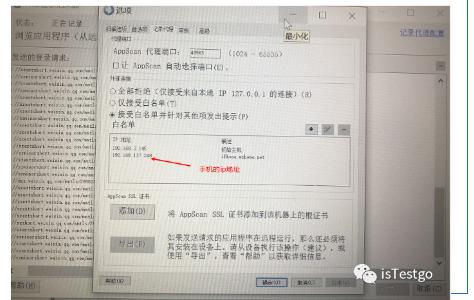 应用安全工具App-Scan如何对app程序进行测试扫描?-TestGo